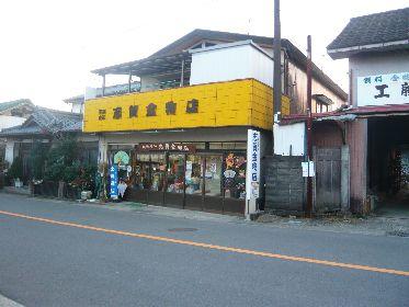 志賀金物店