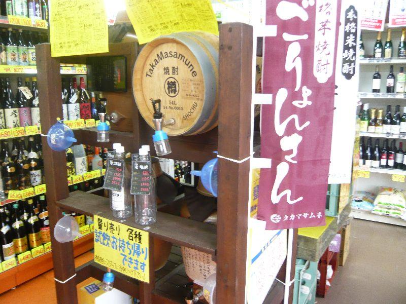 量り売りなら「津崎」  高原から一番近いお酒屋さん