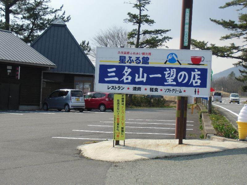 日本一のマラソン練習コースと星降る館