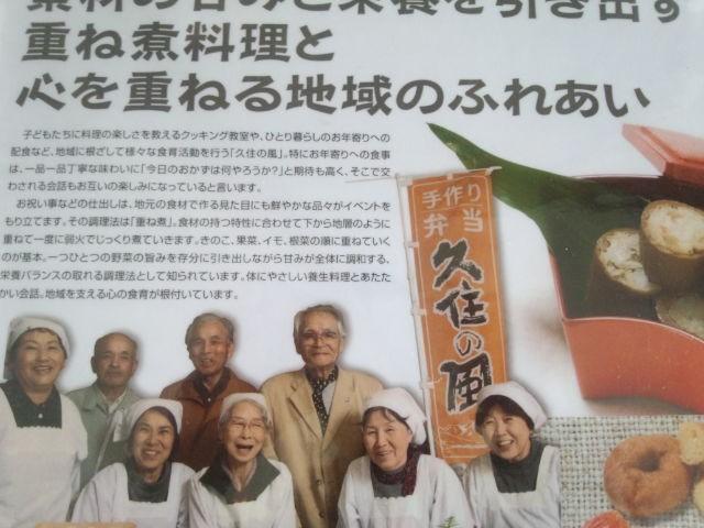 くじゅうの風地元の手作り惣菜。続報…..バス停に出店.