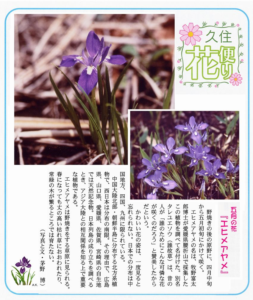 久住町広報誌掲載5月号