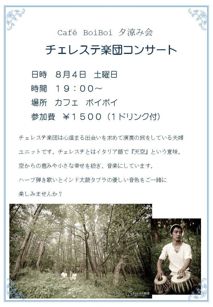 Cafe BoiBoi 夕涼み会