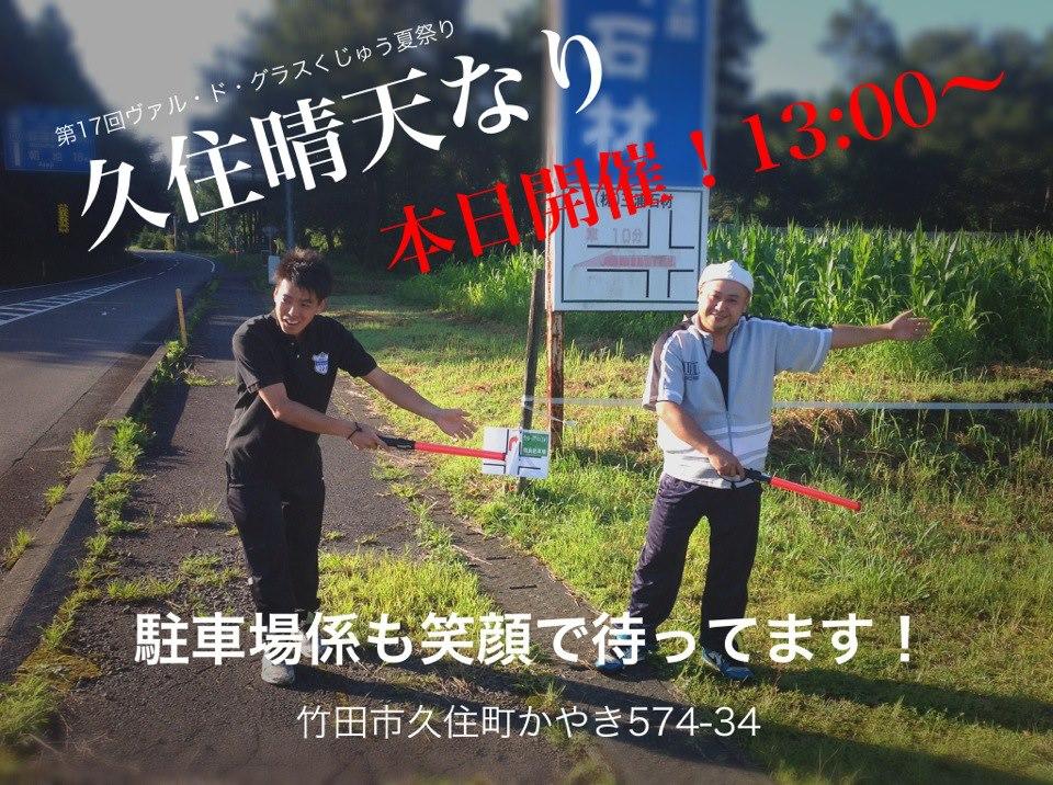 ヴァル・ド・グラスくじゅう夏祭り 18日開催