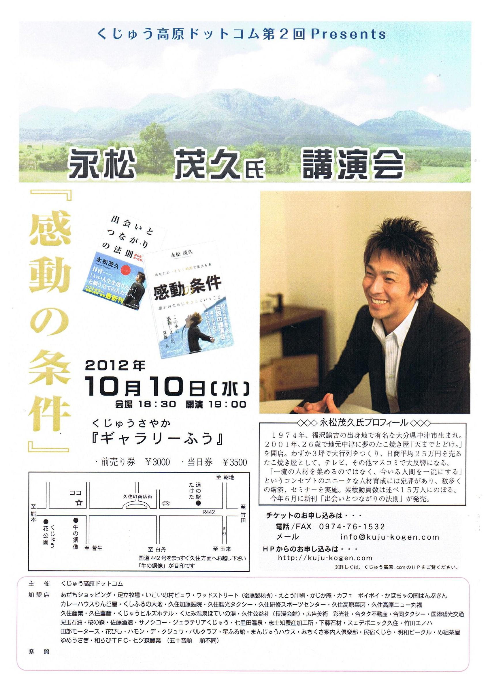 10月10日 永松茂久氏講演会のお知らせ