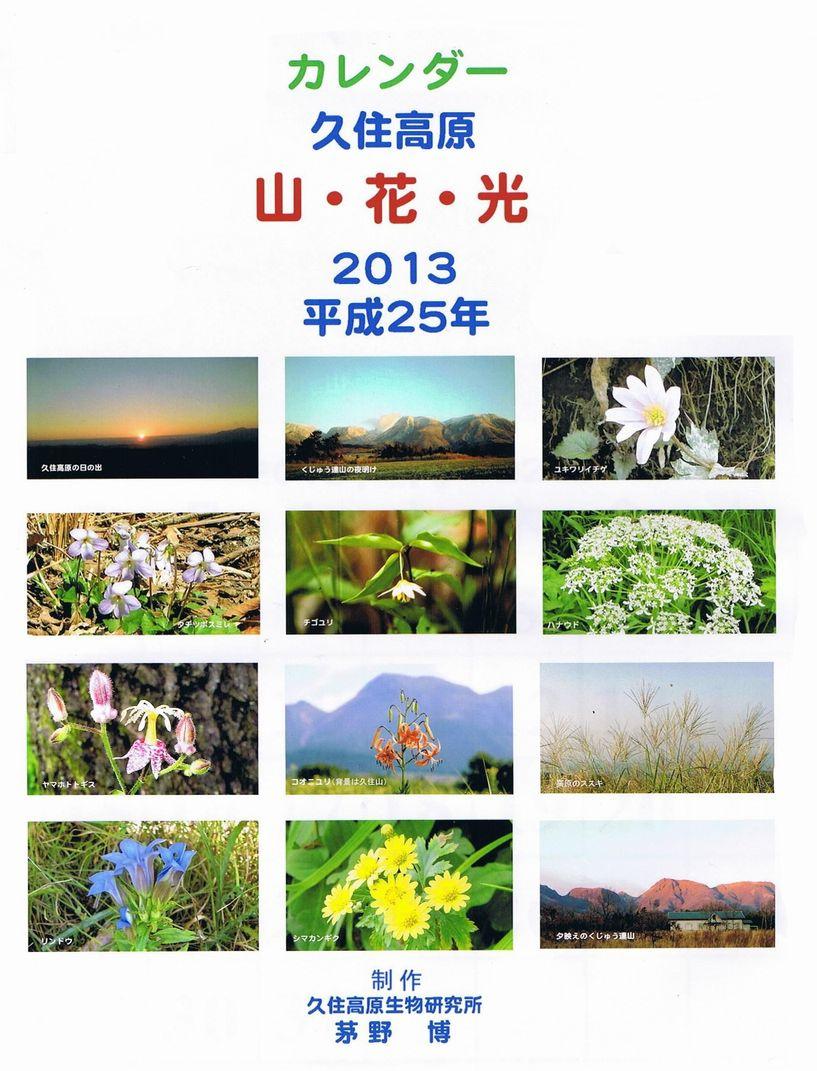 2013年フォトカレンダー