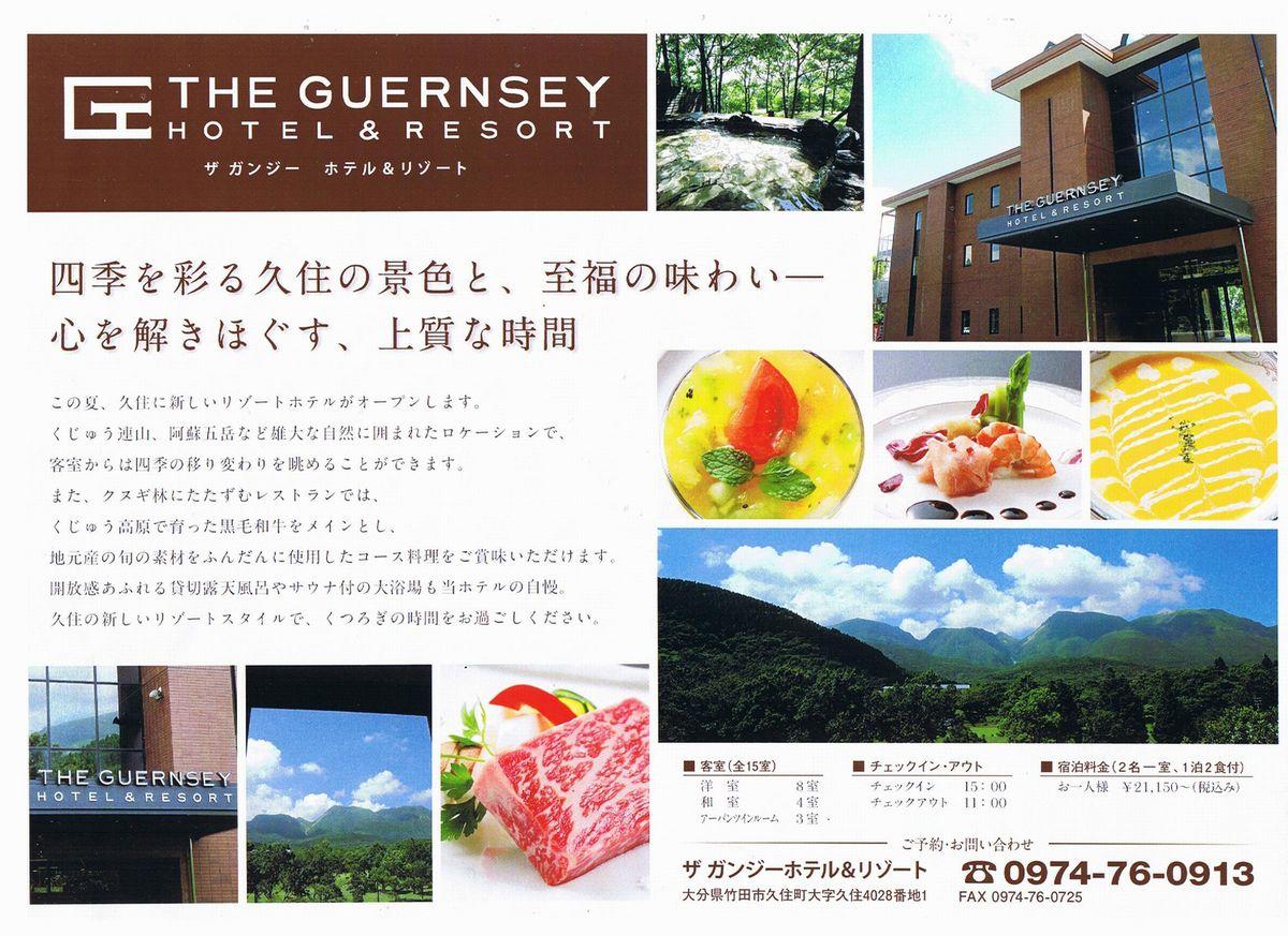 THE ガンジーホテル&リゾート