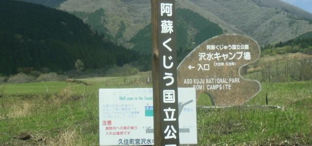GW目前久住高原キャンプ場開きイン沢水