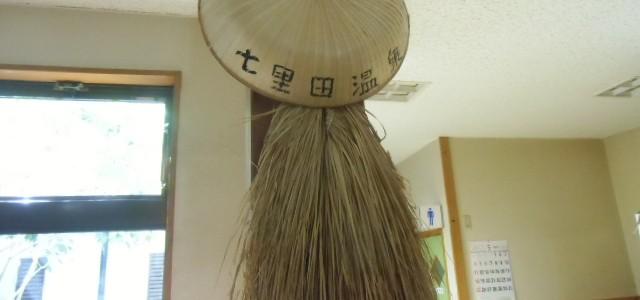 久住の秘湯、七里田温泉