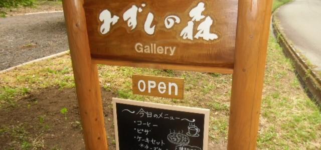久住高原に、喫茶&galleryみずしの森open
