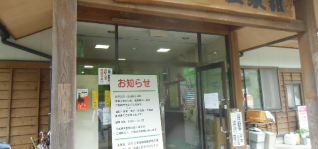 ただいま改装中、七里田温泉本館