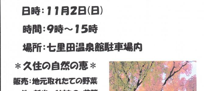 第3回七里田温泉感謝祭