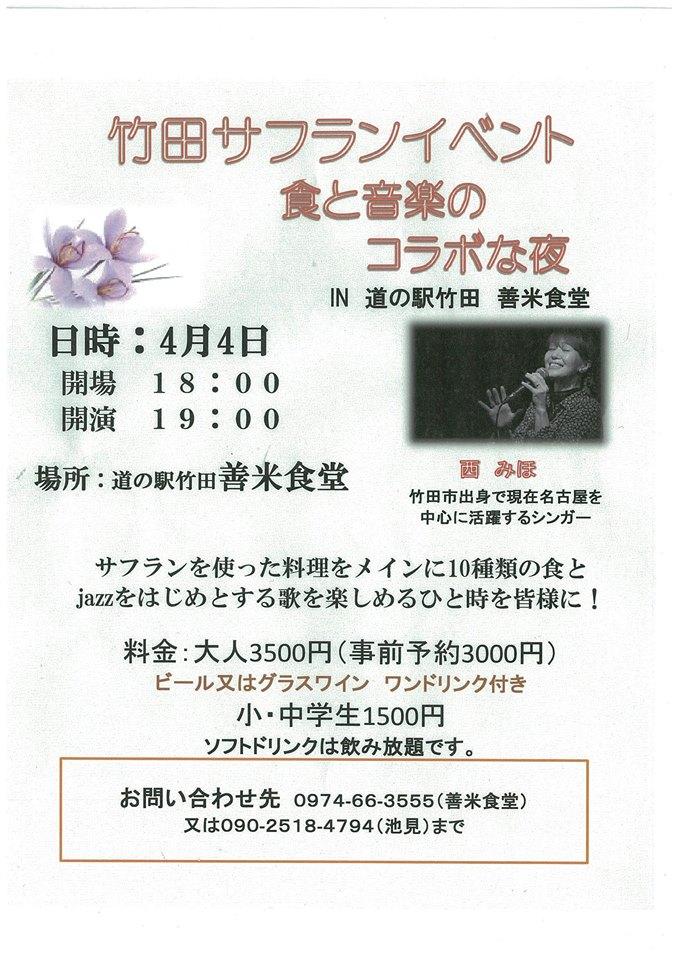善米企画0404