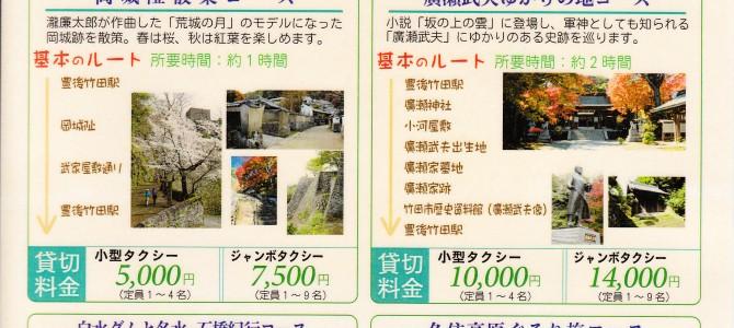 竹田のガイドタクシーお勧めコース