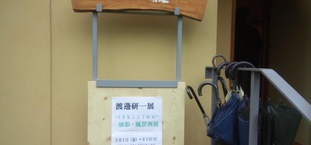GW久住deみずしの森ミニライブ&渡邊研一作品展