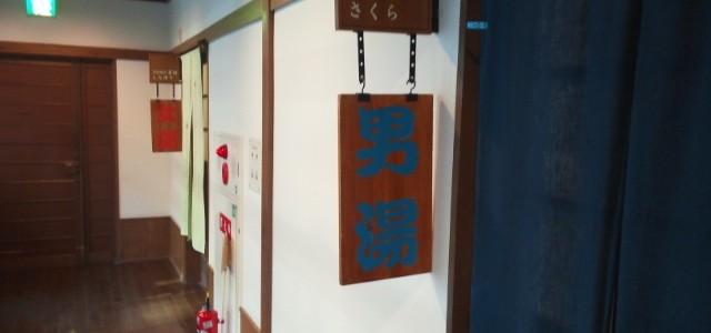 竹田の温泉花水月は朝風呂サービス有り