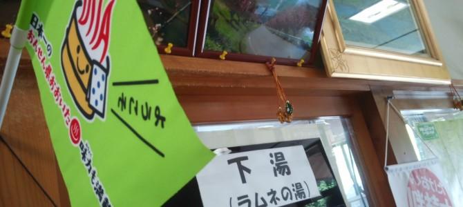 おもてなし、おんせん県おおいたに七里田温泉館も。