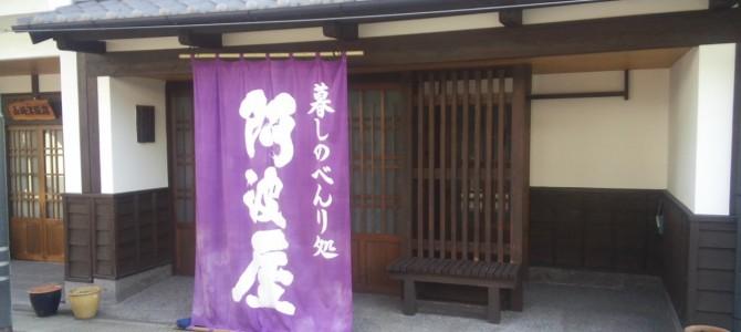竹田のおもてなし、暖簾がいっぱい