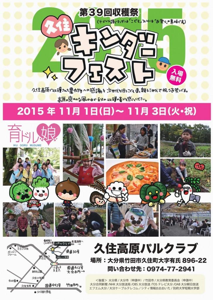 収穫祭2015jpg表-min (1)