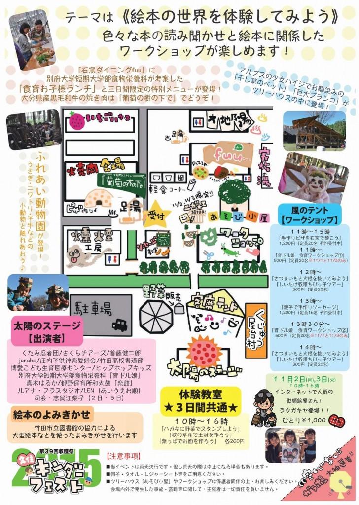 収穫祭2015jpg裏-min