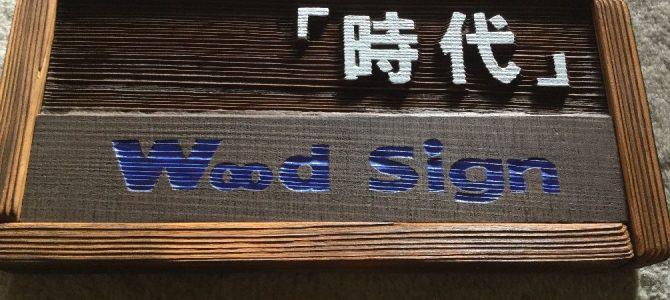 新規開業 ウッドサイン「時代」